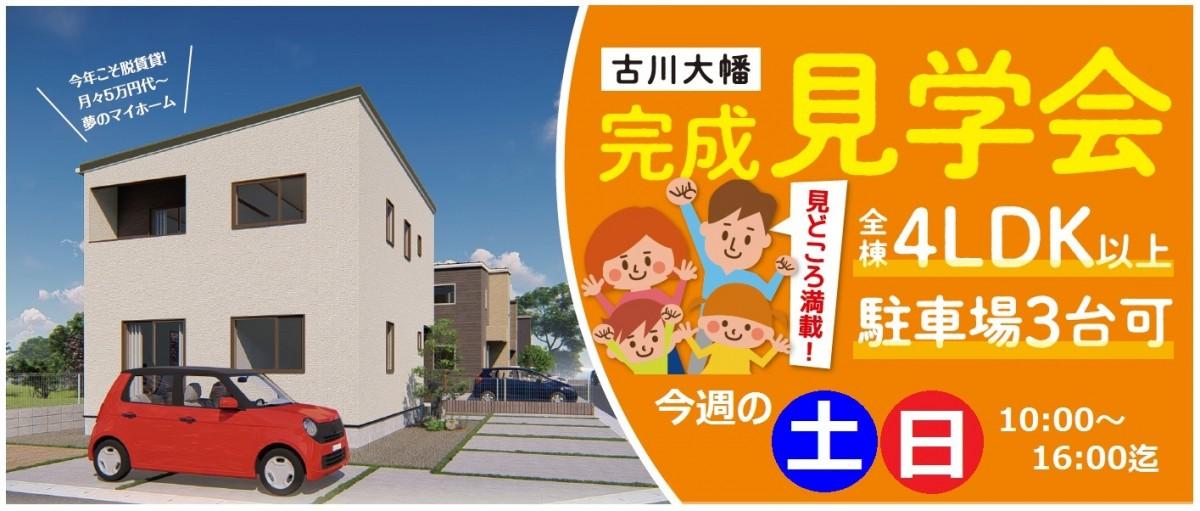 古川大幡オープンハウス