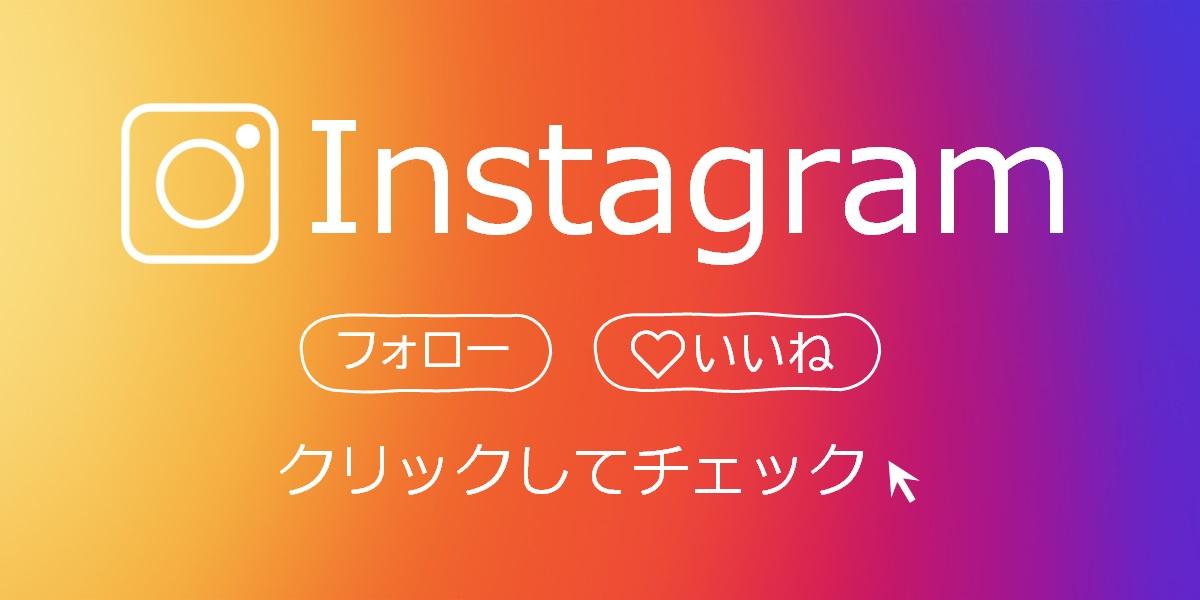Instagramはじました
